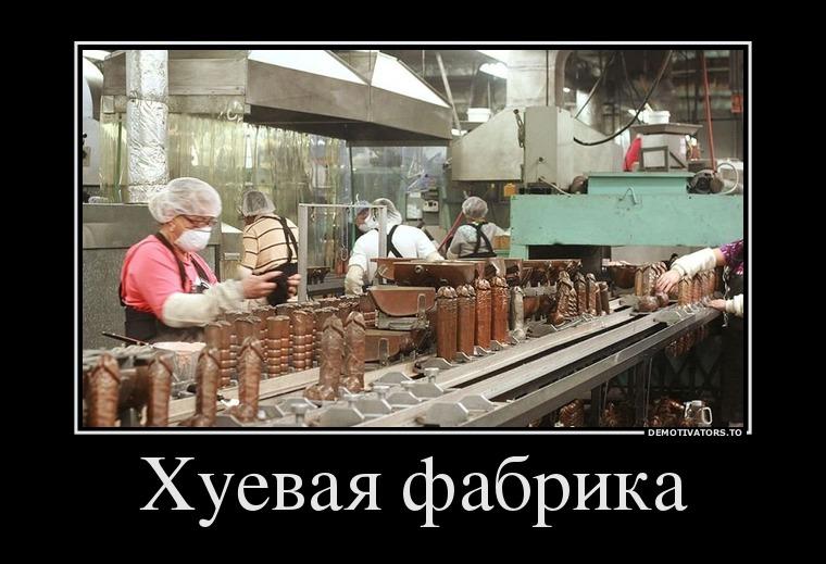 работа на заводе демотиватор заказ умная