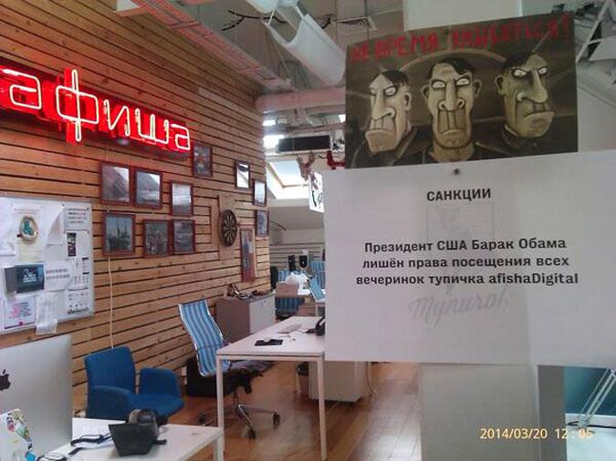 Граждане России массово вводят санкции против Барака Обамы