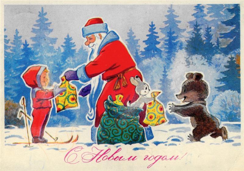 новогодние открытки советских времен картинки международных конкурсов