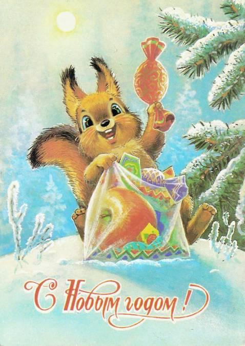 Старые добрые новогодние открытки