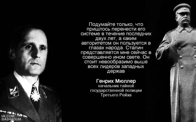 Высказывания о Сталине его знаменитых современников