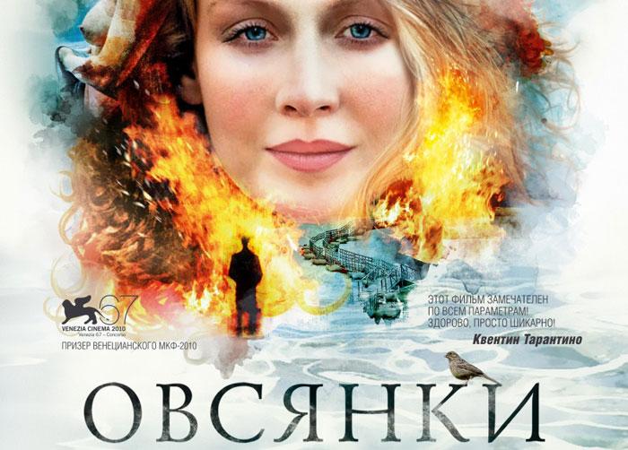 Овсянки - фестивальный фильм о необычном путешествии в прошлое