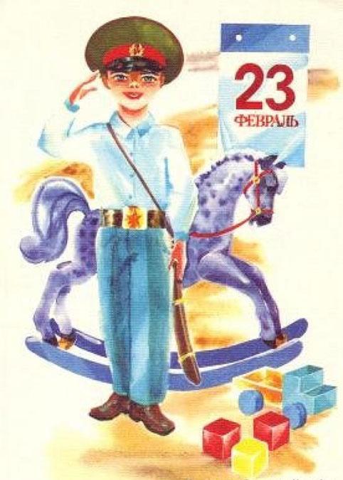 Советские открытки, посвященные 23 февраля