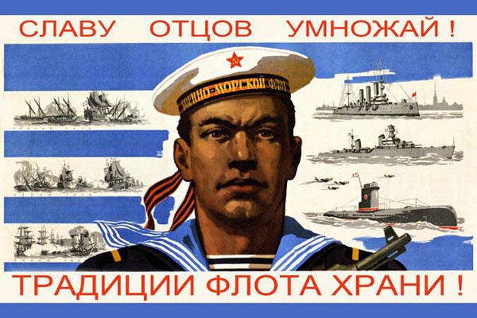 Открытки для военных моряков 48