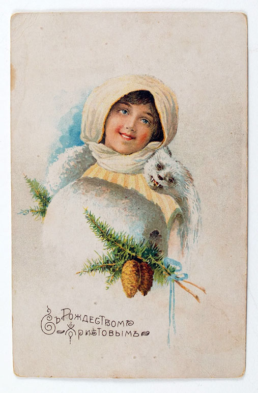 Дореволюционные новогодние рождественские открытки, живая