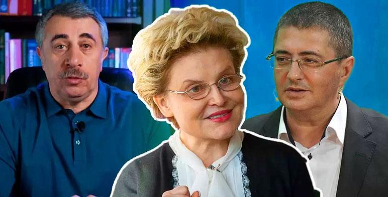 Налечили: Гонорары теледокторов Малышевой, Мясникова, Комаровского