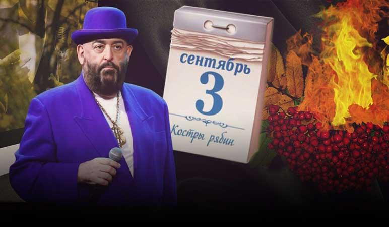В России хотят запретить песню «3 сентября» Михаила Шуфутинского