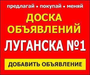Объявления Луганска