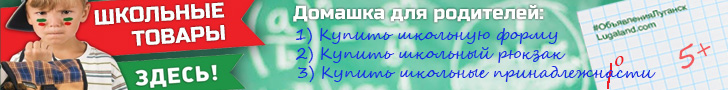 Купить авто Луганск